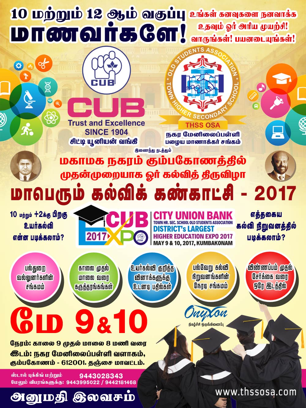 education expo 2017,kumbakonam education expo,education fair 2017,kumbakonam schools,college fair,onyxon,kumbakonam it company,kumbakonam website,web design kumbakonam,kumbakonam town hr sec school,old students association,kumbakonam mahamaham